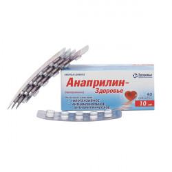 Купить Анаприлин (Пропранолол) таб. 10 мг №50 в Краснодаре