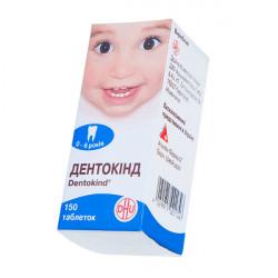 Купить Дентокинд табл. N150 в Краснодаре