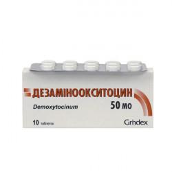 Купить Дезаминоокситоцин таблетки 50ЕД N10 в Краснодаре