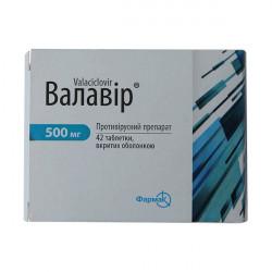 Купить Валавир таблетки 500мг N42 в Краснодаре